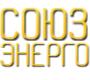 Логотип «СОЮЗЭНЕРГО»