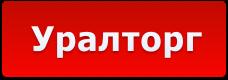 Уралторг